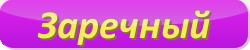 zarechnyi.png
